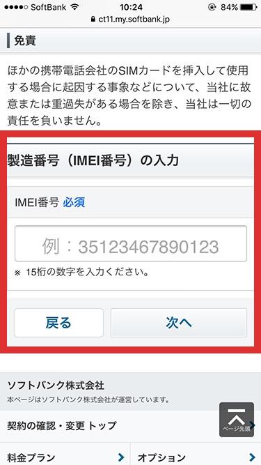 製造番号(IMEI番号)の入力