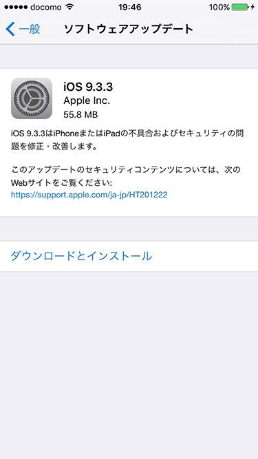 iOS9.3.3アップデート