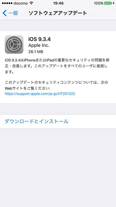iOS9.3.4アップデートリリース。