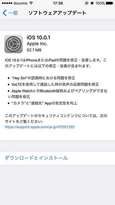 iOS10.0.1アップデートリリース。