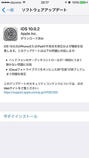 iOS10.0.2アップデートリリース。