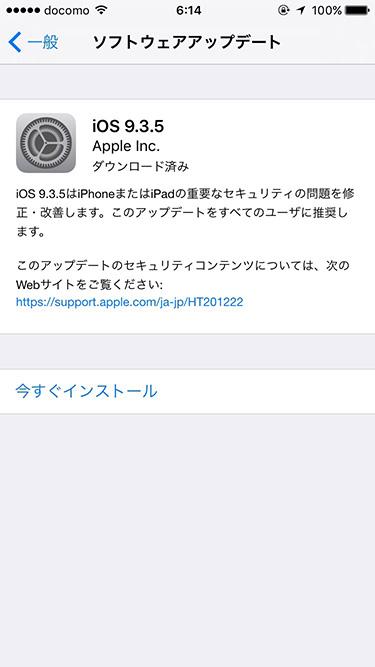 iOS9.3.5アップデートリリース。