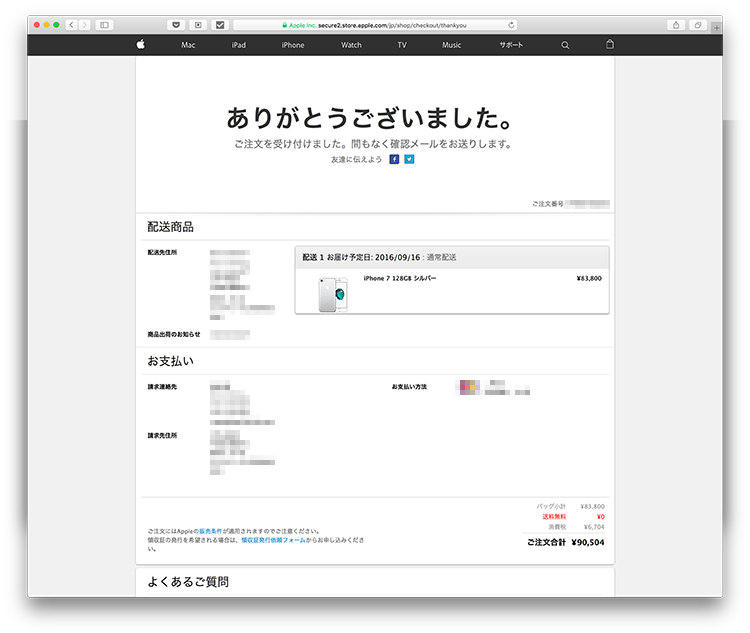 iPhone 7 予約注文完了!