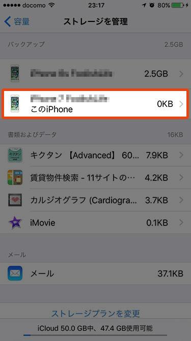 設定 > iCloud > 容量 > ストレージを管理 > このiPhone