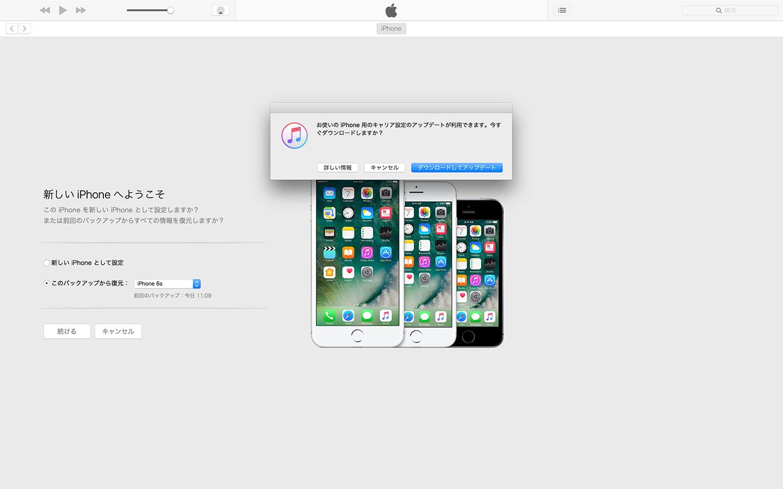 iPhoneをバックアップから復元1