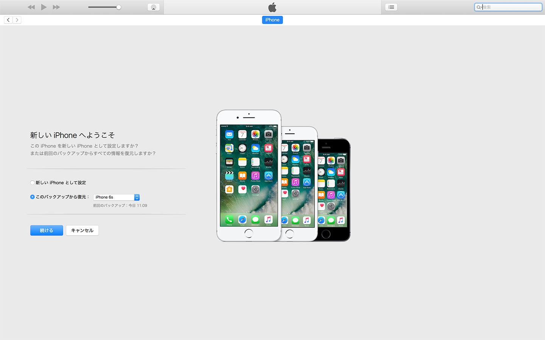 iPhoneをバックアップから復元2