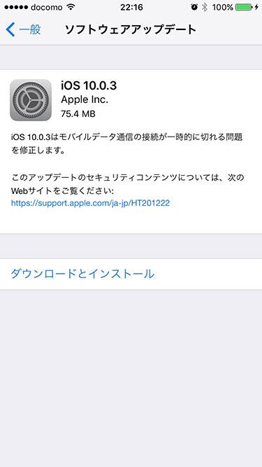 iOS10.0.3アップデートリリース。