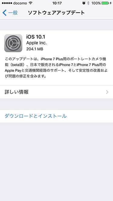 iOS10.1アップデートリリース。