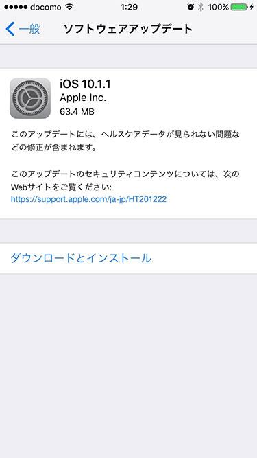 iOS10.1.1アップデートリリース。