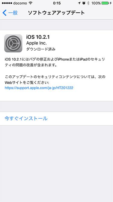 iOS10.2.1アップデートリリース。