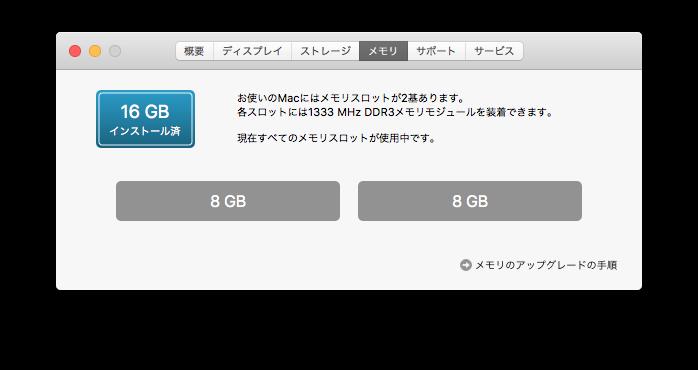 無事8GB+8GBの16GBで認識された