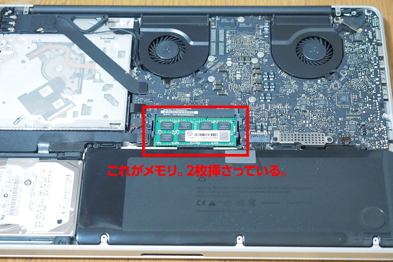 これがメモリ。4GBが2枚挿さっていて合計8GBになっている。