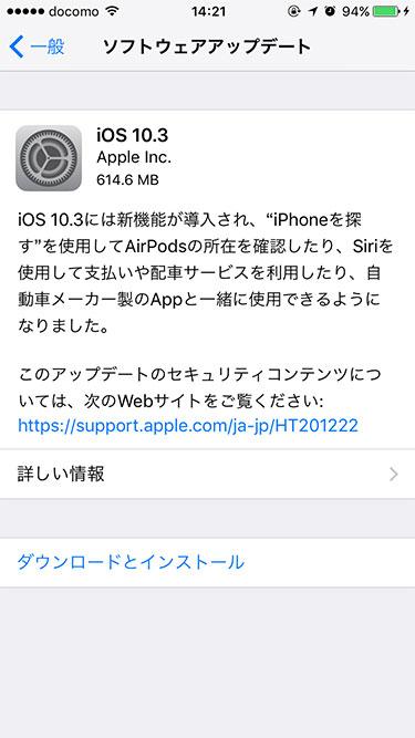 iOS10.2アップデートリリース!