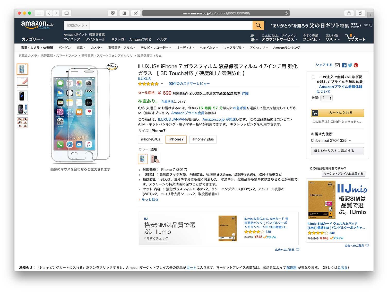 ILUXUS® iPhone 7 ガラスフィルム 液晶保護フィルム 4.7インチ用 強化ガラス 【 3D Touch対応 / 硬度9H / 気泡防止 】を試してみた