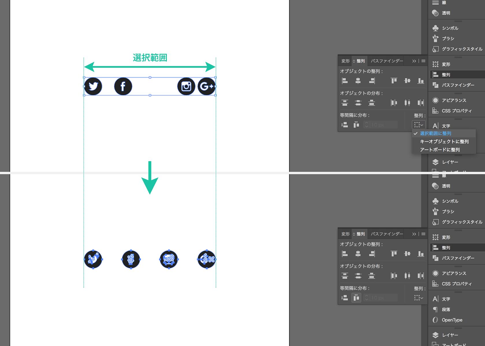 Illustratorの整列 選択範囲に整列