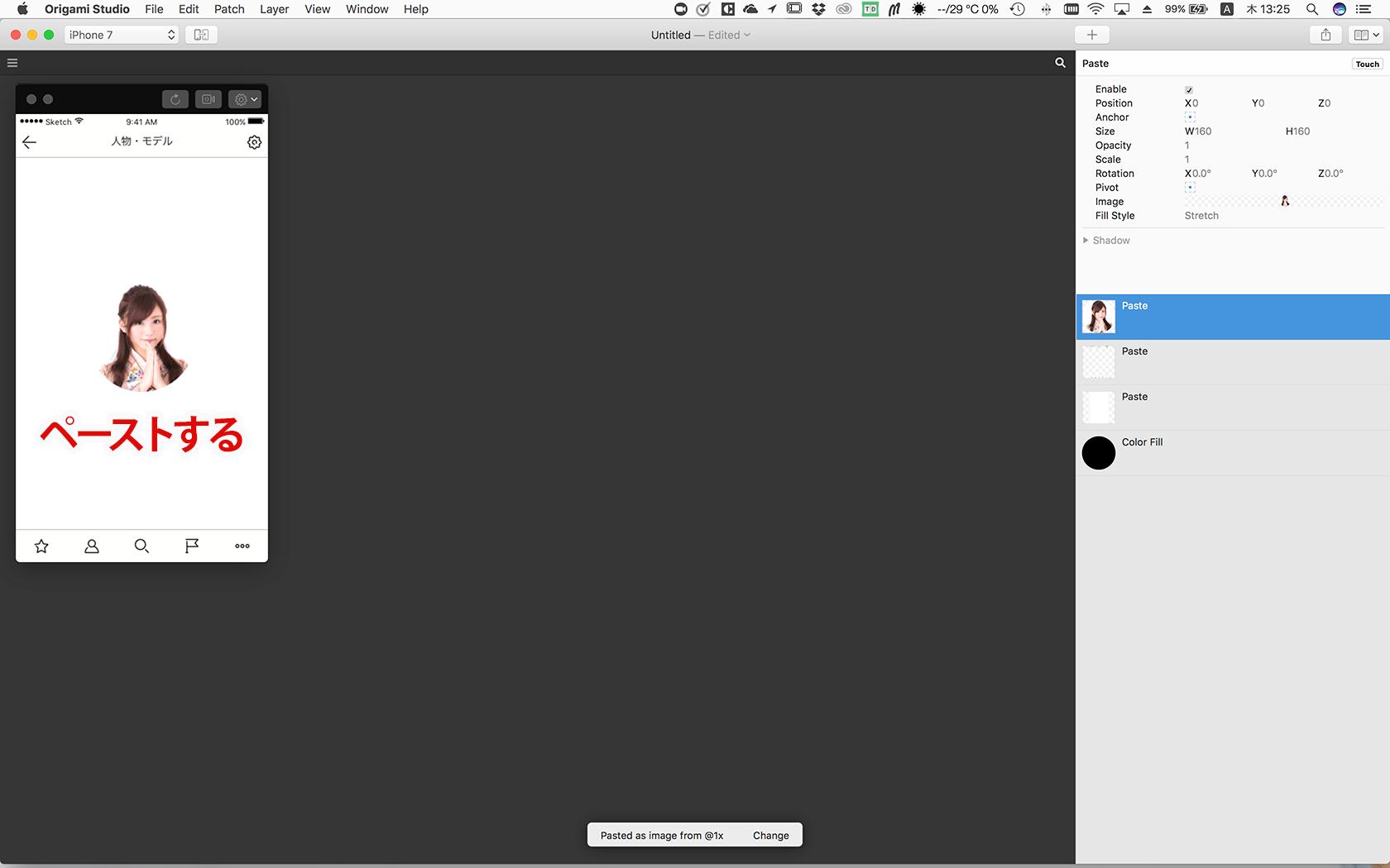 Sketch から Origami Studio にデザインデータをエクスポート&インポート 2