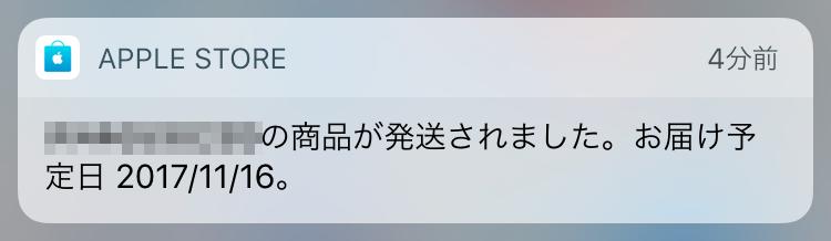 iPhoneX発送完了通知