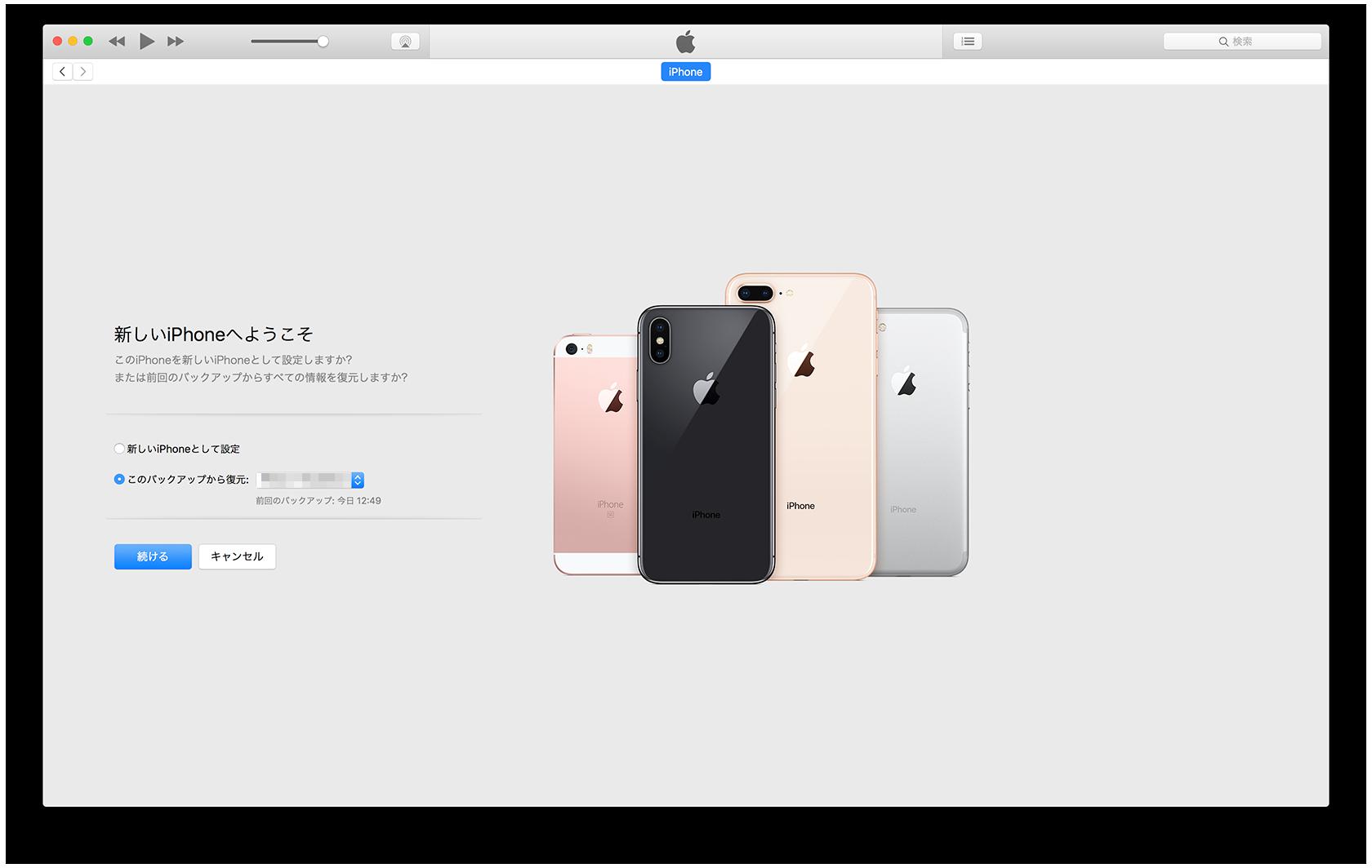 機種変更4- iPhone X をバックアップデータで復元