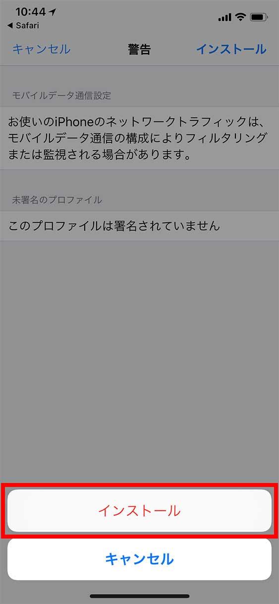 プロファイルのインストール共通-5