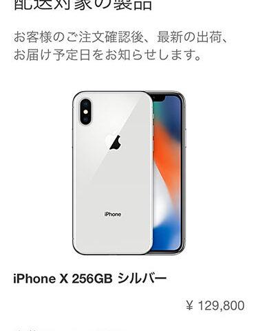 iPhoneX予約完了