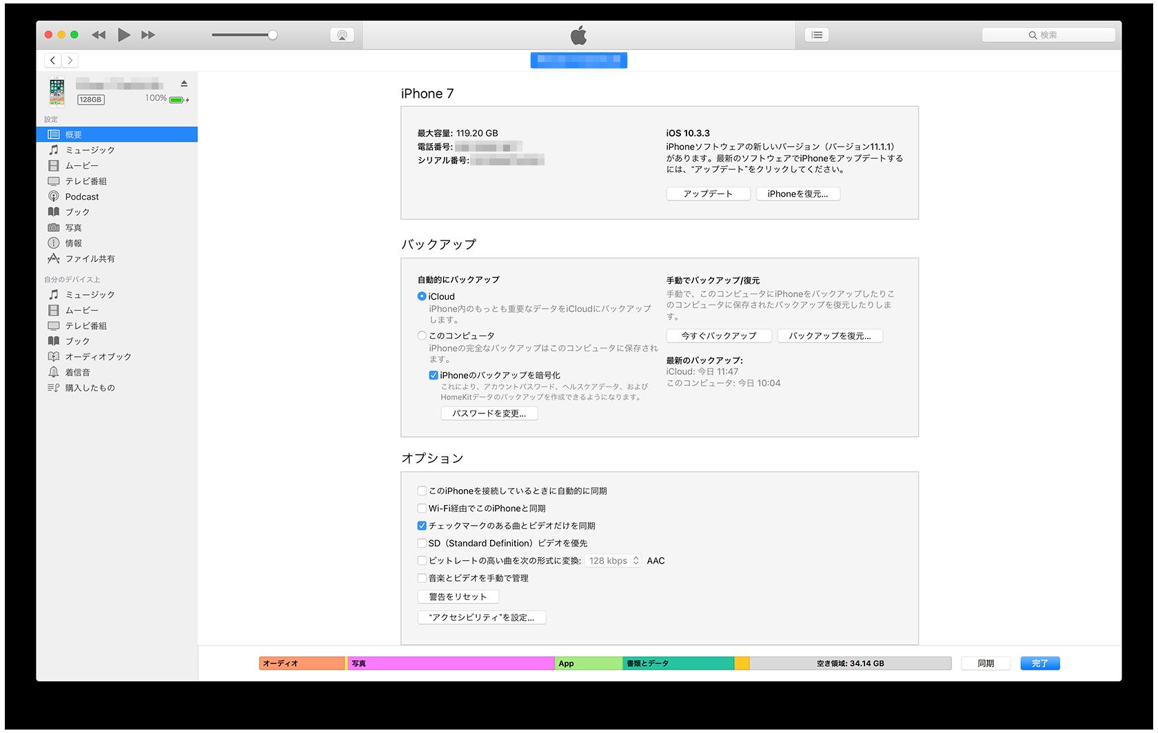 機種変更1- iPhone 7 のバックアップを取る