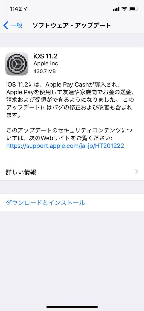 iOS 11.2 アップデートリリース