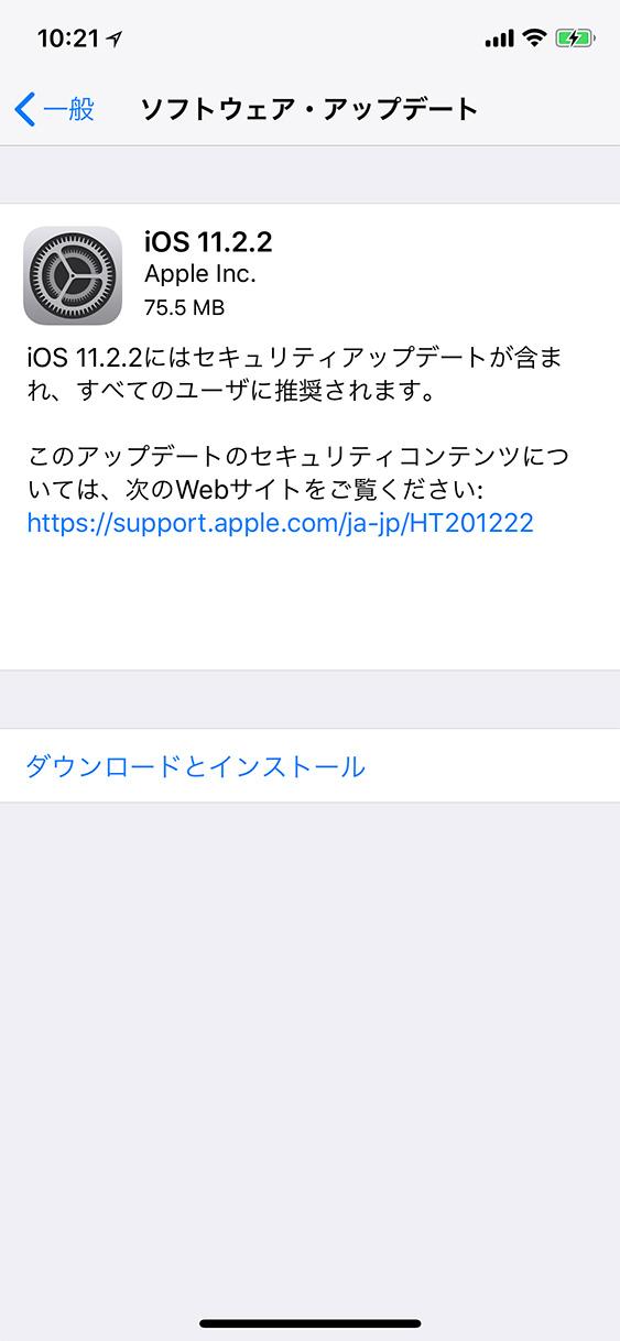 iOS 11.2.1 アップデートリリース