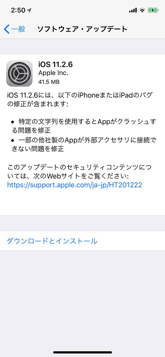 iOS 11.2.6 アップデートリリース