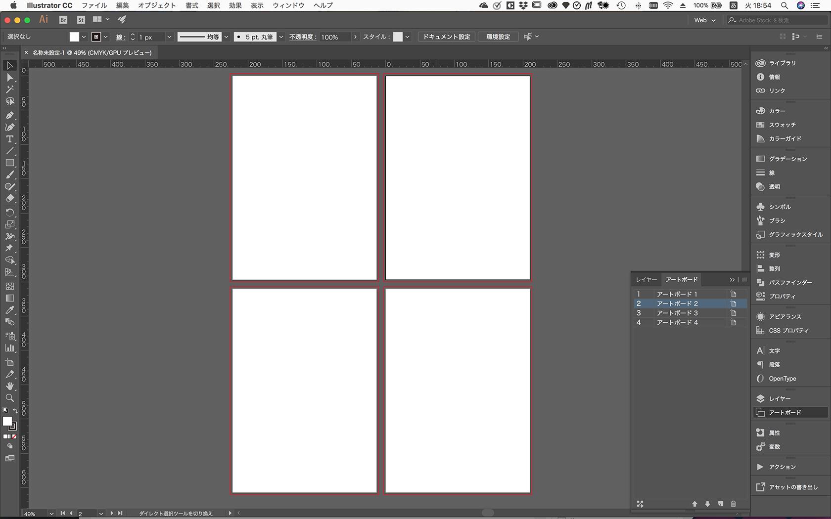 Illustratorのアートボード定規