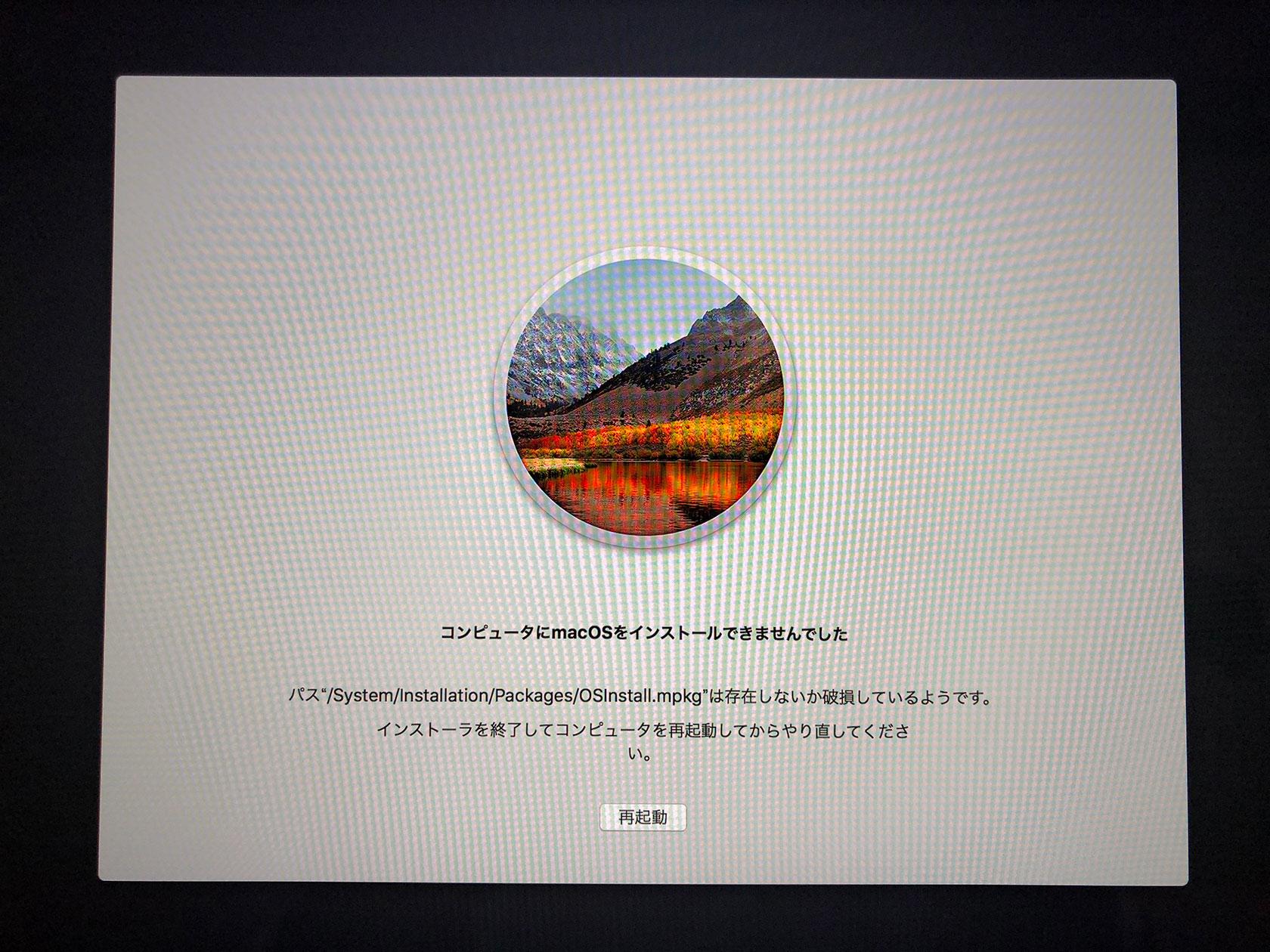 macOSをインストールできませんでした