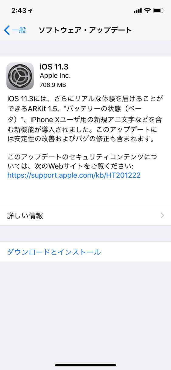 iOS 11.3 アップデートリリース
