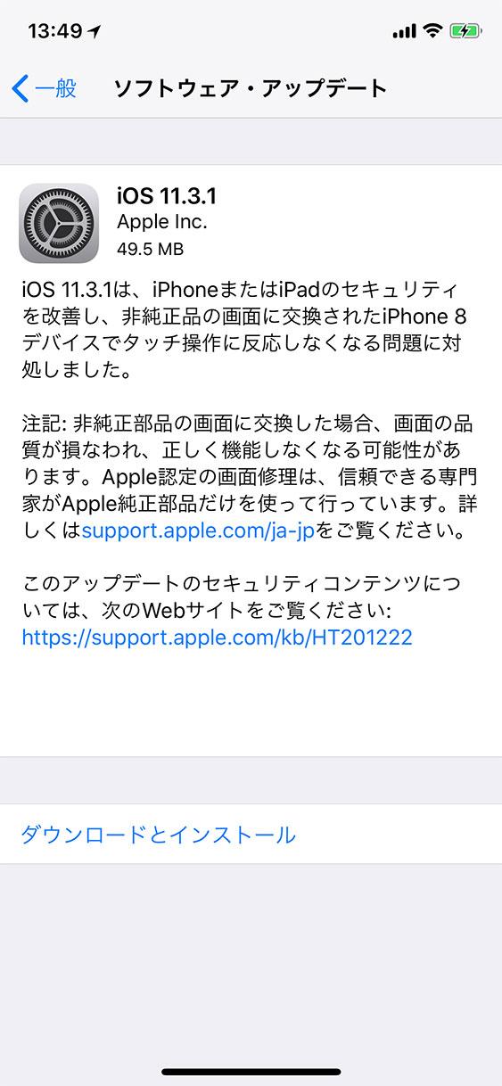 iOS 11.3.1 アップデートリリース