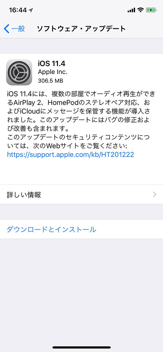 iOS 11.4 アップデートリリース