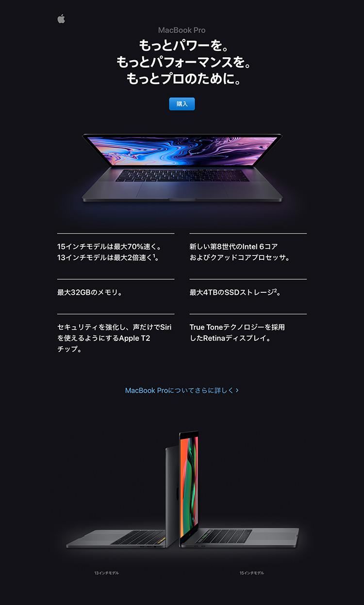 MacbookProラインナップ刷新!