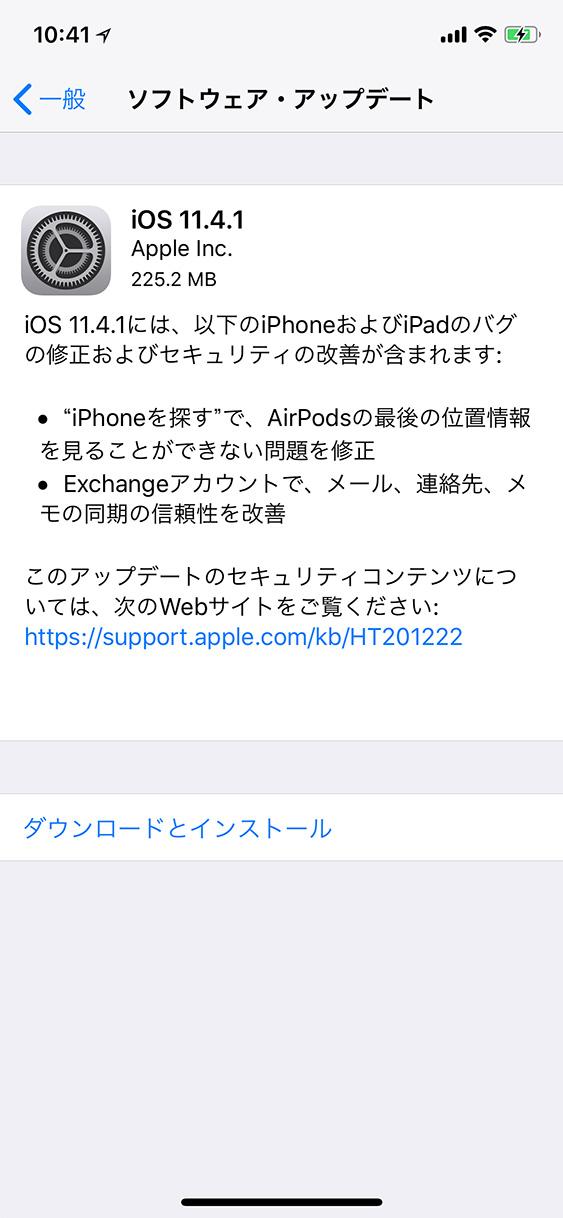 iOS 11.4.1 アップデートリリース