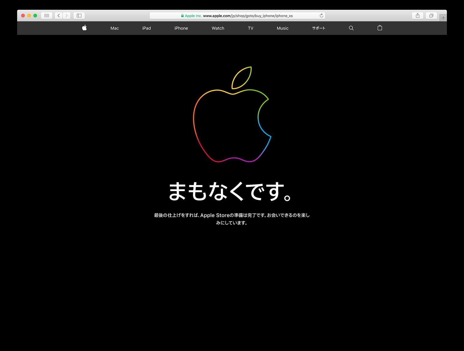 iPhone XS まもなくです。