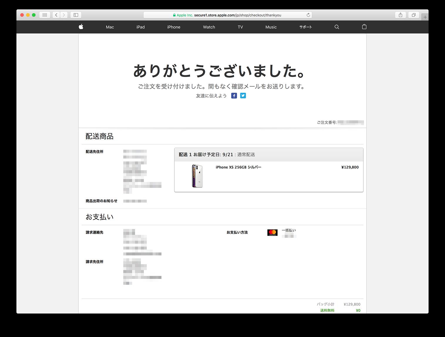 iPhone XS 予約完了