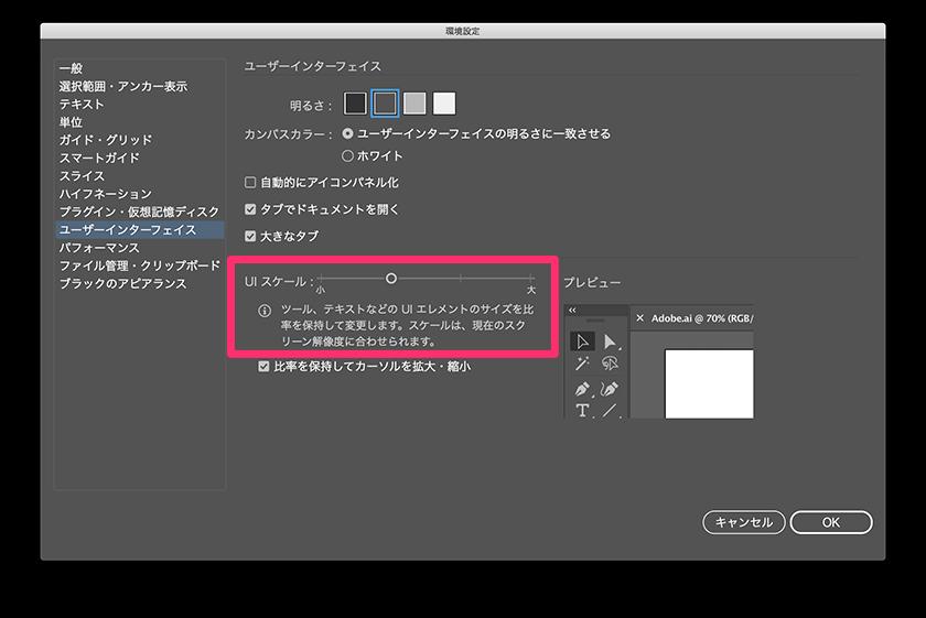 環境設定でUIサイズを変更可能。