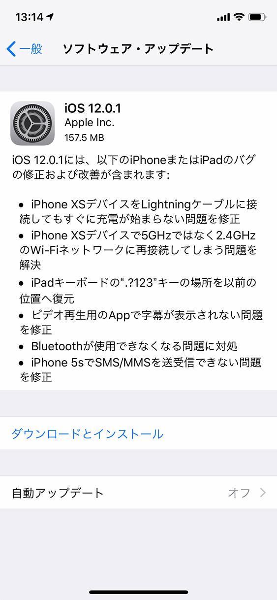 iOS12.0.1アップデートリリース