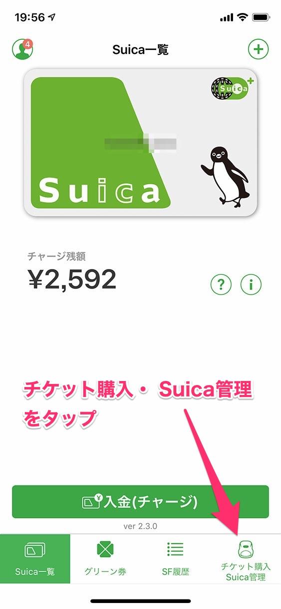 メニューの「チケット購入・-Suica管理」をタップ