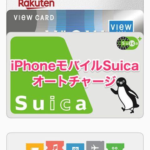 iPhoneモバイルSuicaオートチャージ