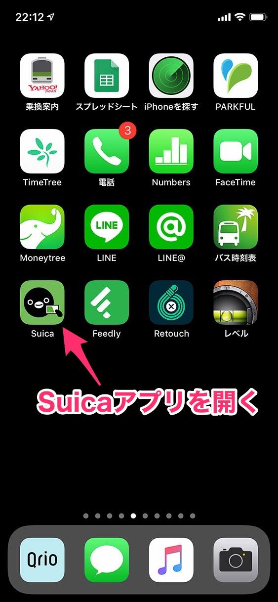Suicaアプリを開く