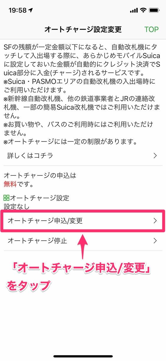 「オートチャージ申込/変更」をタップ