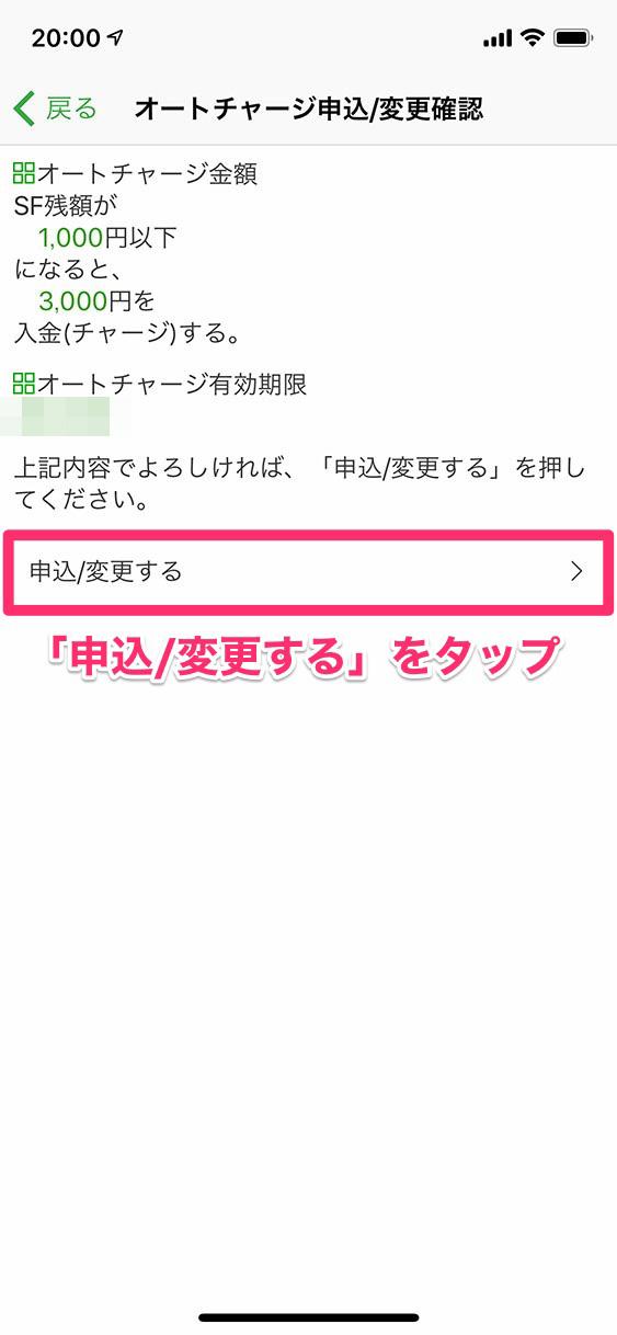 「申込/変更する」をタップ