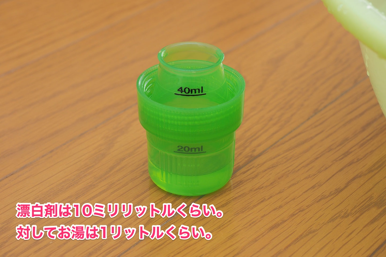酵素系漂白剤10ミリリットル:お湯1リットルくらい