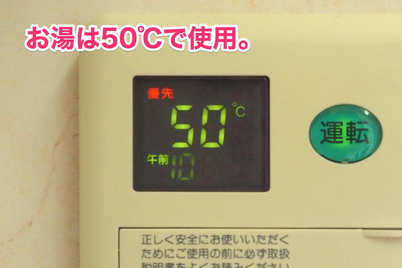 お湯は50℃のものを使う