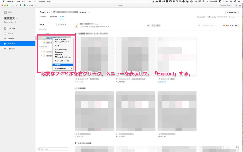 必要なファイルをexport