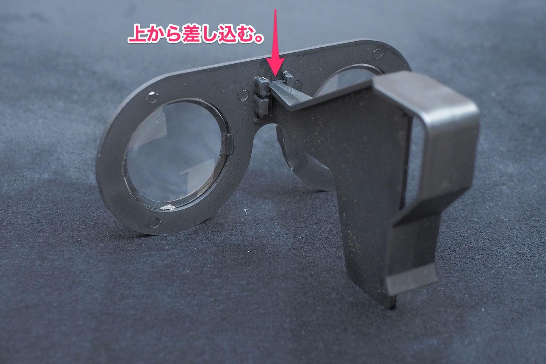 100円ショップダイソーのVRグラス(VRメガネ)組み立てた裏面。