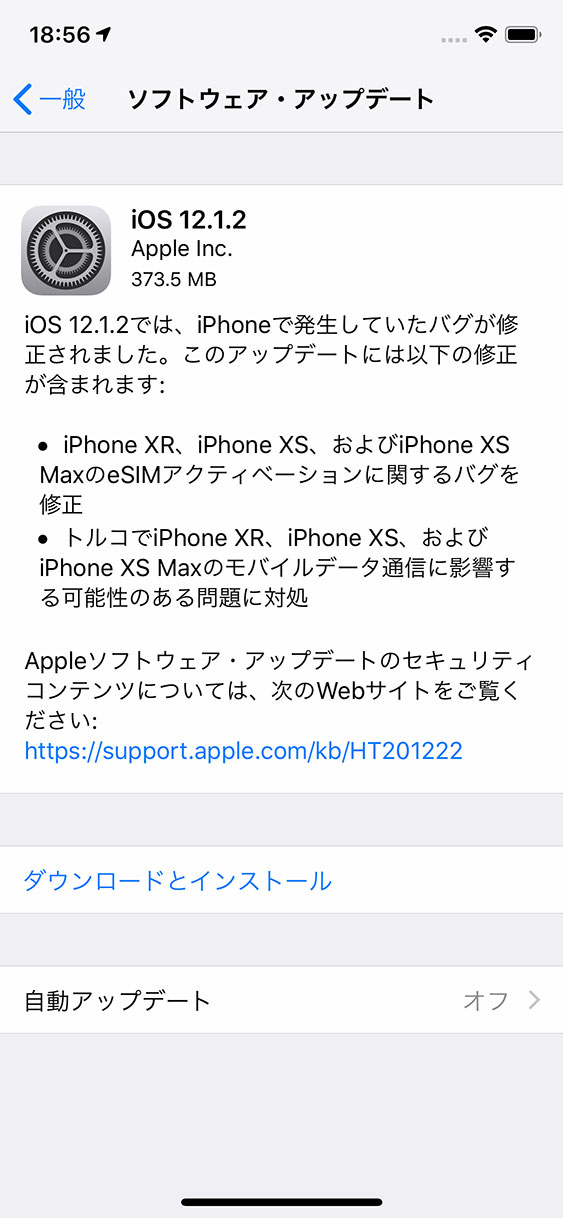 iOS 12.1.2 アップデートリリース