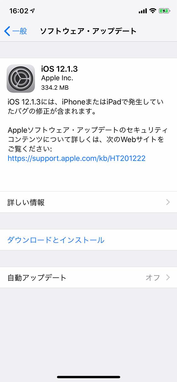 iOS12.1.3アップデート
